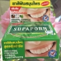Зубная паста  Supaporn Original Formula Herbal Toothpast