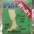 Смягчающий крем для ног Nichidi Skin Cream