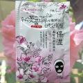 Маска-крем с Бамбуковым Углем ROLANJONA Charcoal Mask Pink 10 шт