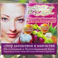 Крем с Коллагеном и Мангостином Darawadee Collagen & Mangosteen