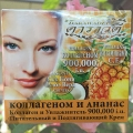 Крем с Ананасом и Коллагеном Darawadee Pineapple & Collagen