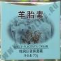 Увлажняющий крем с плацентой Sheep Placenta Moisturizing Cream