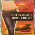 Крем для похудения Natural SP Beauty Hot Massage Body Cream