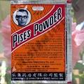 Заживляющий порошок с антибиотиком Pises Powder