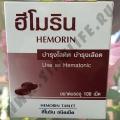 Препарат для очищения крови Хеморин Hemorin Tablet