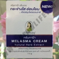 Осветляющий крем от мелазмы Sabainang Melasma Cream