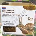 Улиточный крем с Биозолотом Thai Herb Snail Gold Q10 Face Cream
