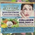 Крем с Кокосом и Коллагеном Darawadee Coconut & Collagen