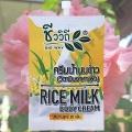 Крем для тела с Рисовым Молочком Bio Way Rice Milk Body Cream