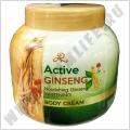 Осветляющий крем для тела с Женьшенем Active Ginseng Body Cream