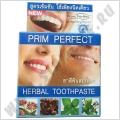 Зубная паста с травами Prim Perfect Herbal Toothpaste